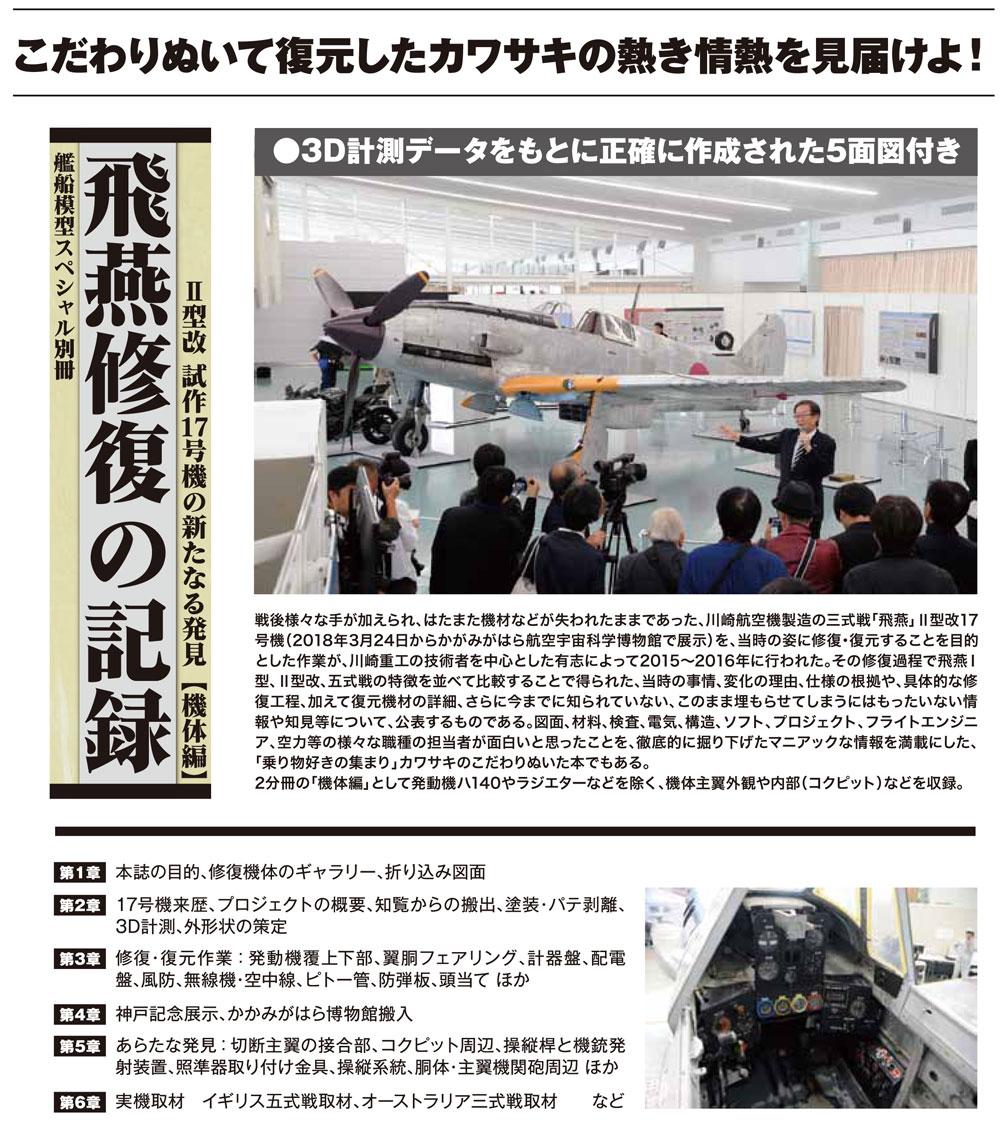 飛燕修復の記録 2型改 試作17号機の新たなる発見 機体編本(モデルアート資料集No.12320-04)商品画像_1