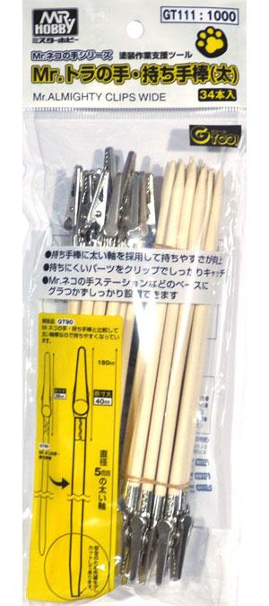 Mr.トラの手 持ち手棒 (太) (34本入)塗装持ち手(GSIクレオスGツールNo.GT111)商品画像