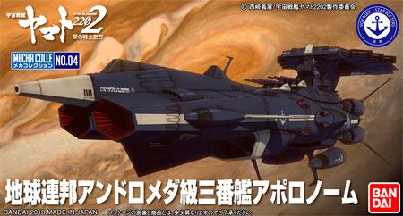地球連邦 アンドロメダ級 三番艦 アポロノームプラモデル(バンダイ宇宙戦艦ヤマト 2202 メカコレクション No.004)商品画像