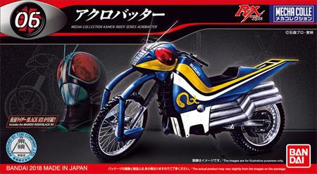 アクロバッタープラモデル(バンダイメカコレクション 仮面ライダーNo.006)商品画像