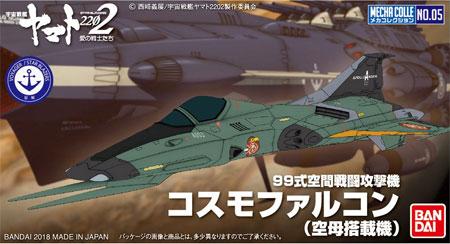 99式空間戦闘攻撃機 コスモファルコン (空母搭載機)プラモデル(バンダイ宇宙戦艦ヤマト 2202 メカコレクション No.005)商品画像
