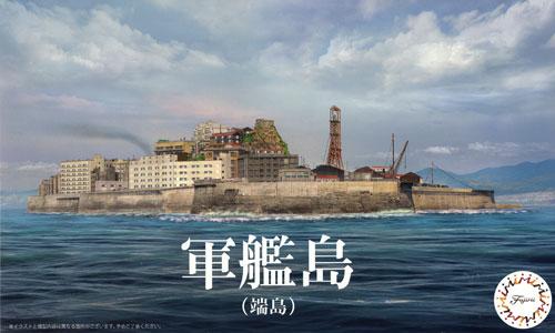 軍艦島 (端島)プラモデル(フジミ集める軍艦シリーズNo.099)商品画像