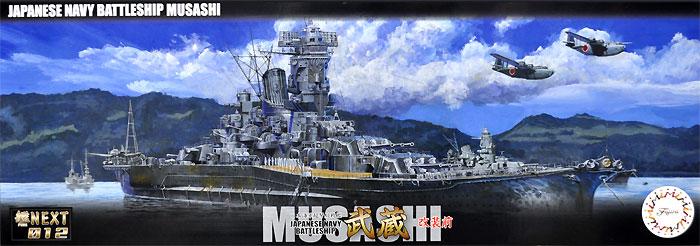 日本海軍 超弩級戦艦 武蔵 改装前プラモデル(フジミ艦NEXTNo.012)商品画像