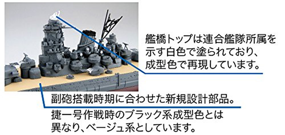 日本海軍 超弩級戦艦 武蔵 改装前プラモデル(フジミ艦NEXTNo.012)商品画像_1