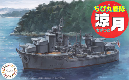 ちび丸艦隊 涼月プラモデル(フジミちび丸艦隊 シリーズNo.ちび丸-039)商品画像