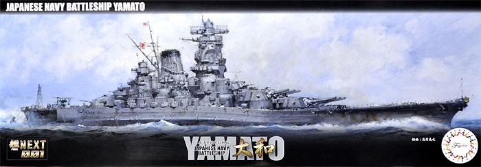 日本海軍 戦艦 大和 DX エッチングパーツ付きプラモデル(フジミ艦NEXTNo.SPOT-005)商品画像