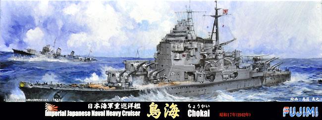 日本海軍 重巡洋艦 鳥海 昭和13/16/17年 再現部品付きプラモデル(フジミ1/700 特シリーズNo.084EX-001)商品画像