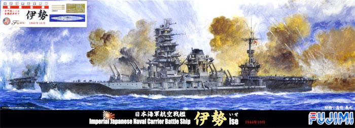 日本海軍 航空戦艦 伊勢 1944年10月 木甲板シール 金属砲身付きプラモデル(フジミ1/700 特シリーズNo.039EX-001)商品画像