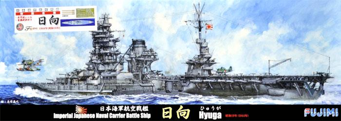 日本海軍 航空戦艦 日向 1944年 木甲板シール 金属砲身付きプラモデル(フジミ1/700 特シリーズNo.089EX-001)商品画像