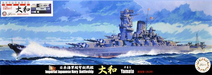 日本海軍 超弩級戦艦 大和 終焉時 木甲板シール 金属砲身付きプラモデル(フジミ1/700 特シリーズNo.003EX-001)商品画像