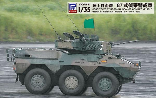 陸上自衛隊 87式偵察警戒車 カモフラージュネット付きプラモデル(ピットロード1/35 グランドアーマーシリーズNo.G048K)商品画像