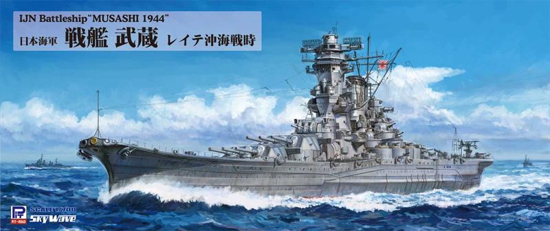 日本海軍 戦艦 武蔵 レイテ沖海戦時プラモデル(ピットロード1/700 スカイウェーブ W シリーズNo.W201)商品画像