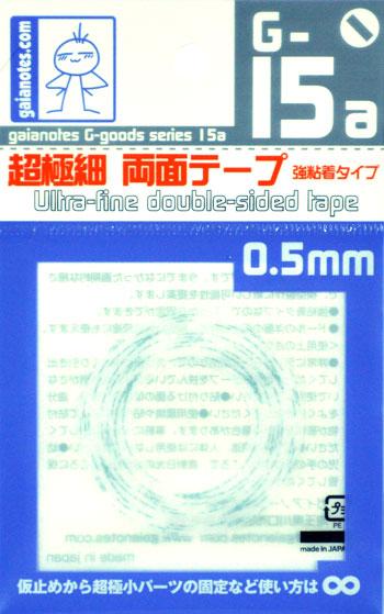 G-15a 超極細 両面テープ 強粘着タイプ 0.5mm両面テープ(ガイアノーツG-Goods シリーズ (ツール)No.80033)商品画像