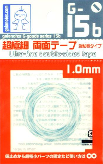 G-15b 超極細 両面テープ 強粘着タイプ 1.0mm両面テープ(ガイアノーツG-Goods シリーズ (ツール)No.80034)商品画像