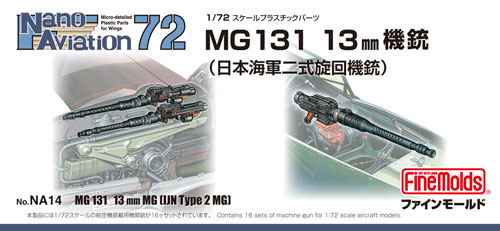 MG131 13mm機銃 (日本海軍二式旋回機銃)プラモデル(ファインモールドナノ・アヴィエーション 72No.NA014)商品画像