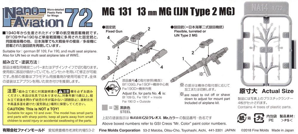MG131 13mm機銃 (日本海軍二式旋回機銃)プラモデル(ファインモールドナノ・アヴィエーション 72No.NA014)商品画像_1