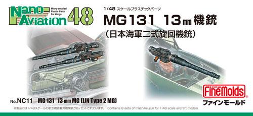 MG131 13mm機銃 (日本海軍二式旋回機銃)プラモデル(ファインモールドナノ・アヴィエーション 48No.NC014)商品画像