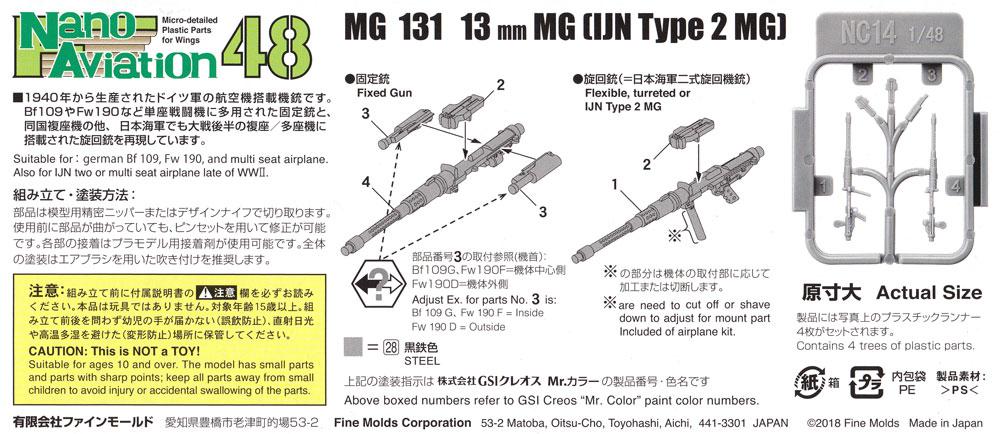 MG131 13mm機銃 (日本海軍二式旋回機銃)プラモデル(ファインモールドナノ・アヴィエーション 48No.NC014)商品画像_1