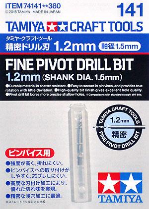 精密ドリル刃 1.2mm (軸径1.5mm)ドリル刃(タミヤタミヤ クラフトツールNo.141)商品画像