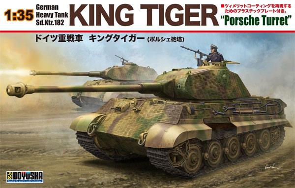 ドイツ重戦車 キングタイガー ポルシェ砲塔プラモデル(童友社1/35 プラモデルNo.035-KT001)商品画像