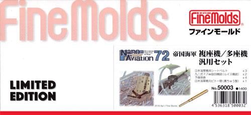 帝国海軍 複座機/多座機 汎用セットプラモデル(ファインモールドナノ・アヴィエーション 72No.50003)商品画像