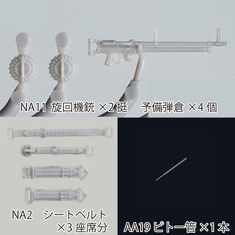 帝国海軍 複座機/多座機 汎用セットプラモデル(ファインモールドナノ・アヴィエーション 72No.50003)商品画像_2