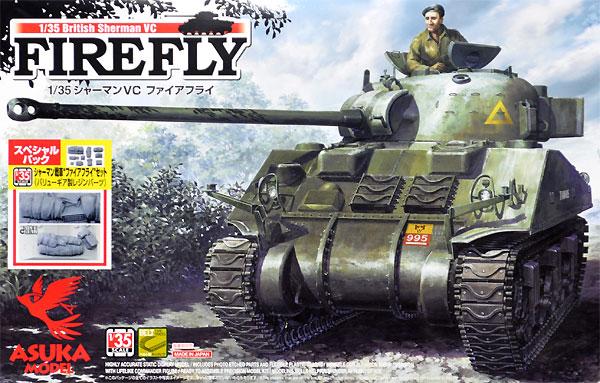 シャーマン 5c ファイアフライ & シャーマン戦車 ファイアフライ セット (バリューギア製レジンパーツ)プラモデル(アスカモデル1/35 プラスチックモデルキットNo.35-009Y)商品画像