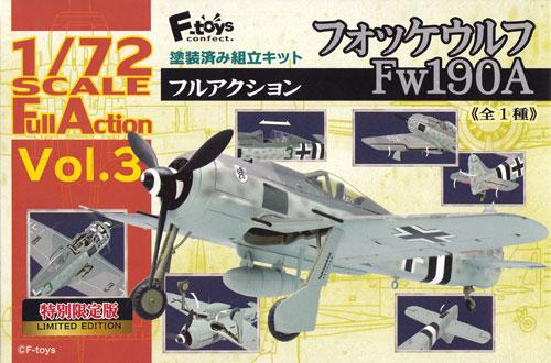 フォッケウルフ Fw190Aプラモデル(エフトイズ1/72 フルアクションNo.Vol.003)商品画像