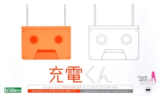 充電くん HRESVELGR & CLEAR COLOR Ver.プラモデル(コトブキヤフレームアームズ・ガールNo.FG055)商品画像