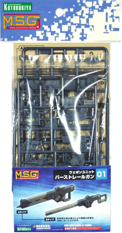 バーストレールガンプラモデル(コトブキヤM.S.G モデリングサポートグッズ ウェポンユニットNo.RW001)商品画像