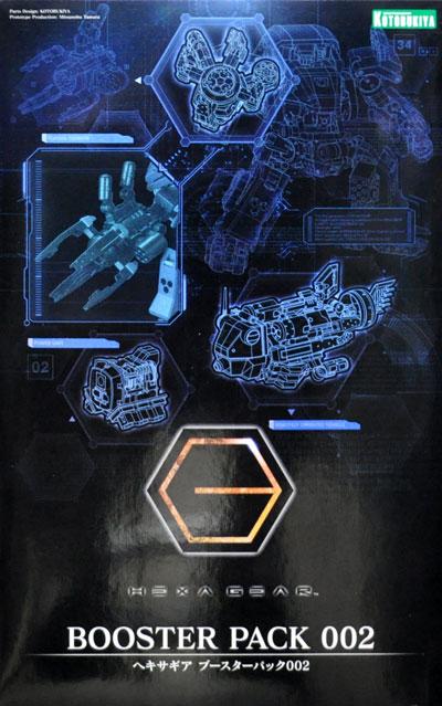 ヘキサギア ブースターパック 002プラモデル(コトブキヤヘキサギアNo.HG026)商品画像