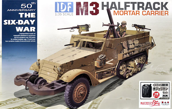 イスラエル国防軍 IDF M3ハーフトラック 迫撃砲搭載型 w/イスラエル国防軍 水ジェリカンプラモデル(ドラゴン1/35 MIDDLE EAST WAR SERIESNo.DR30TH-006)商品画像