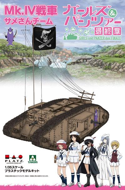 Mk.4戦車 サメさんチームプラモデル(プラッツガールズ&パンツァーNo.GP-040)商品画像