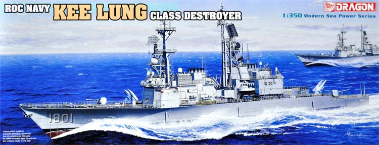 中華民国海軍 キー ラン級駆逐艦プラモデル(ドラゴン1/350 Modern Sea Power SeriesNo.1067)商品画像