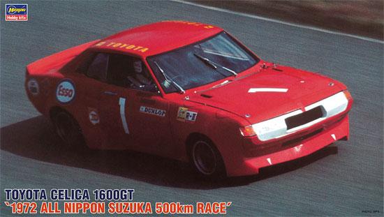 トヨタ セリカ 1600GT 1972年 全日本鈴鹿 500Kmレースプラモデル(ハセガワ1/24 自動車 限定生産No.20344)商品画像