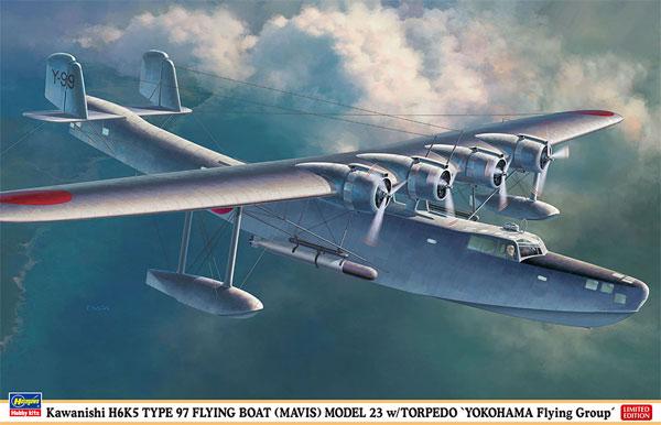 川西 H6K5 九七式大型飛行艇 23型 魚雷搭載機 横浜航空隊プラモデル(ハセガワ1/72 飛行機 限定生産No.02280)商品画像