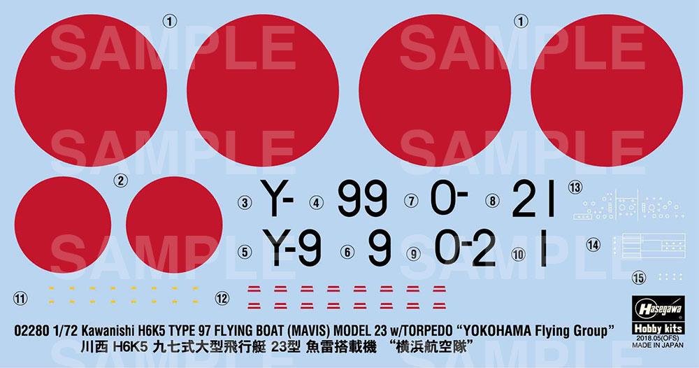 川西 H6K5 九七式大型飛行艇 23型 魚雷搭載機 横浜航空隊プラモデル(ハセガワ1/72 飛行機 限定生産No.02280)商品画像_2