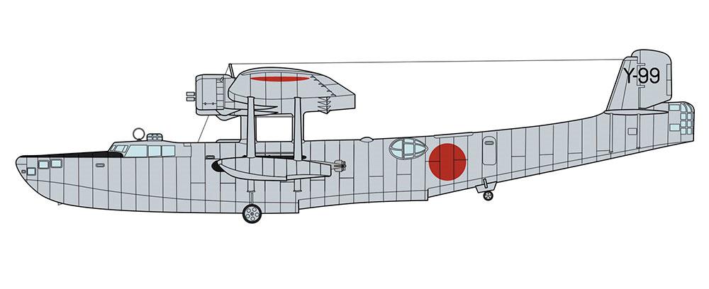 川西 H6K5 九七式大型飛行艇 23型 魚雷搭載機 横浜航空隊プラモデル(ハセガワ1/72 飛行機 限定生産No.02280)商品画像_3