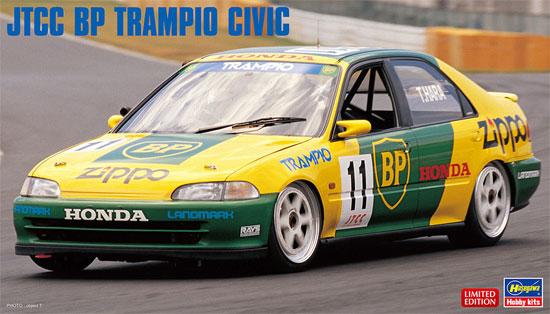 JTCC BP トランピオ シビックプラモデル(ハセガワ1/24 自動車 限定生産No.20347)商品画像