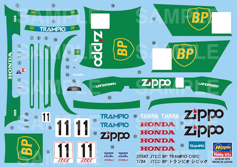 JTCC BP トランピオ シビックプラモデル(ハセガワ1/24 自動車 限定生産No.20347)商品画像_2