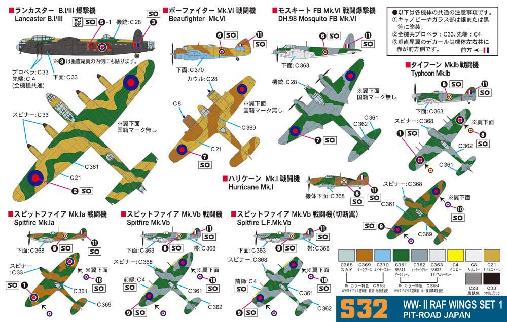 WW2 イギリス空軍機セット 1 (メタル製 ショートスターリング爆撃機付き)プラモデル(ピットロードスカイウェーブ S シリーズ (定番外)No.S-032SP)商品画像_1