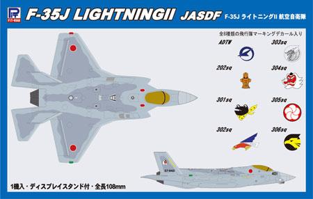 F-35J ライトニング 2 航空自衛隊 (F-35A用 ロービジデカール付き)プラモデル(ピットロードSN 航空機 プラモデルNo.SN014SP)商品画像
