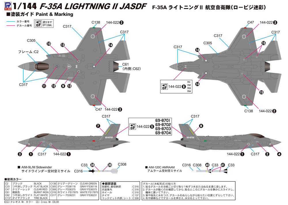 F-35J ライトニング 2 航空自衛隊 (F-35A用 ロービジデカール付き)プラモデル(ピットロードSN 航空機 プラモデルNo.SN014SP)商品画像_1