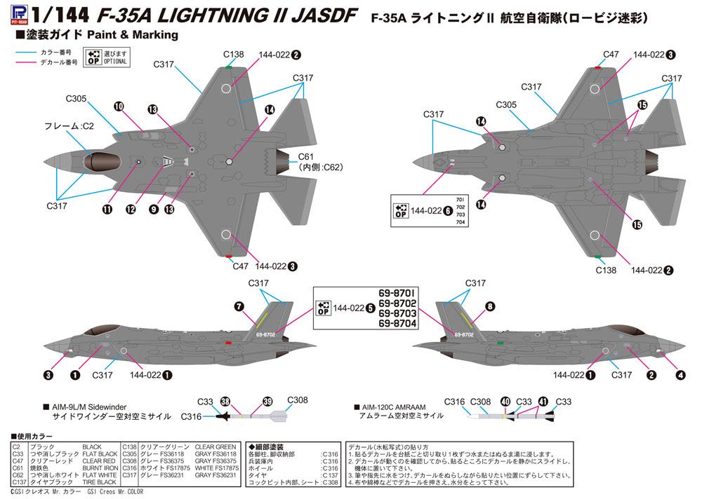 F-35J ライトニング 2 航空自衛隊 (F-35A用 ロービジデカール付き)プラモデル(ピットロードSN 航空機 プラモデルNo.SN014SP)商品画像_2