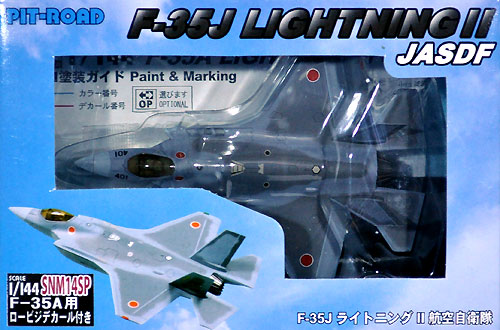 F-35J ライトニング 2 航空自衛隊 (F-35A用 ロービジデカール付き)完成品(ピットロードコンプリート エアクラフト シリーズ (塗装済み完成品)No.SNM-014SP)商品画像