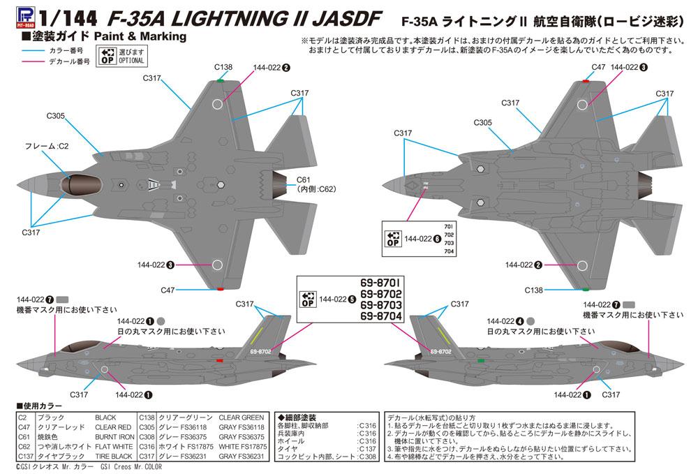 F-35J ライトニング 2 航空自衛隊 (F-35A用 ロービジデカール付き)完成品(ピットロードコンプリート エアクラフト シリーズ (塗装済み完成品)No.SNM-014SP)商品画像_1