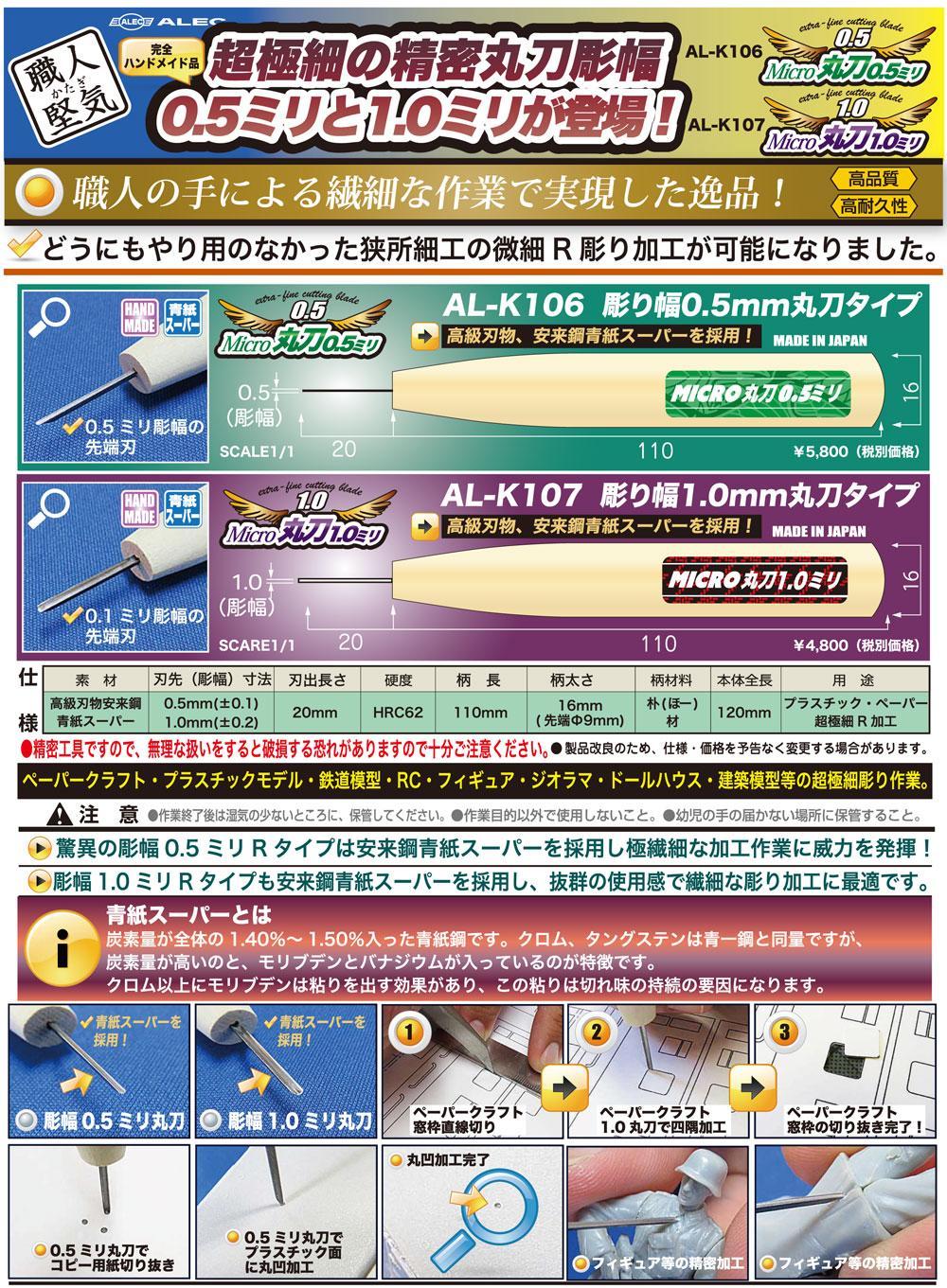 超極細精密丸刀 Micro 丸刃 1.0ミリ彫刻刀(シモムラアレック職人堅気No.AL-K107)商品画像_2