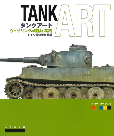 タンクアート ウェザリングの理論と実践 ドイツ軍装甲車両編本(大日本絵画戦車関連書籍No.23236)商品画像