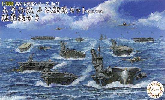 あ号作戦 小沢艦隊セット (翔鶴/瑞鶴) 艦載機付きプラモデル(フジミ集める軍艦シリーズNo.旧011)商品画像