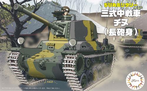 三式中戦車 チヌ (長砲身)プラモデル(フジミちび丸ミリタリーNo.012)商品画像
